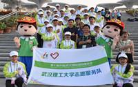 武汉理工大学志愿者服务团队