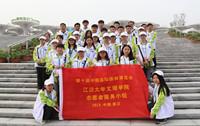 江汉大学文理学院志愿者服务团队