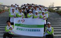 武汉轻工大学志愿者服务团队