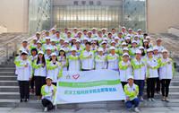 武汉工程科技学院志愿者服务团队
